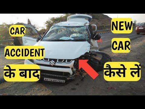 CAR ACCIDENT के बाद SHOWROOM से NEW CAR कैसे लें LOANER CAR INDIA