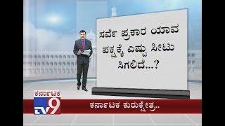 Karnataka Assembly Elections 2018: C-Voter Opinion Poll Survey - (Part - 13)