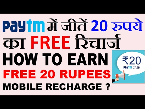 How to Earn 20 Rupees FREE Mobile Recharge in Paytm - in Hindi