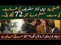 72 Hours Remaining in Nawaz Sharif Bail Period || Will he come Back? || Siddique Jaan