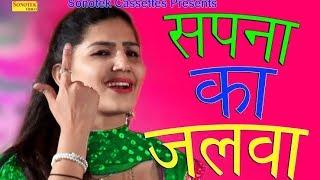 sapna chaudhary superhit dance video download 2018 HD.mp4