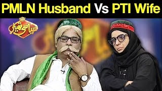 PMLN Husband Vs PTI Wife | Syasi Theater 7 February 2019 | Express News