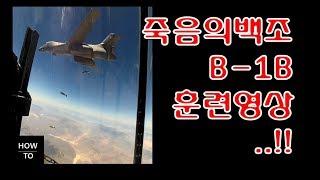죽음의백조 B-1B 훈련영상..!! 신기한동영상과 생활꿀팁의 재미있는과학 하우투[HOWTO]