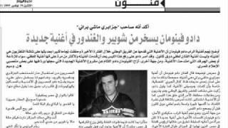 Algerien Machi Barrani( Dadou Finomen).ليس لطفي بل دادو فينومان