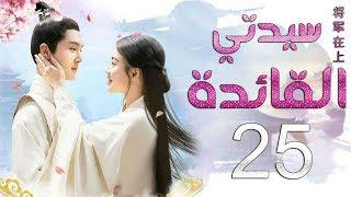 الحلقة 25 من مسلسل ( سيدتي القائدة | Oh My General ) مترجمة