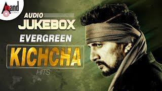 Evergreen Hits Of Kichcha | New Kannada Selected Audio Jukebox 2018