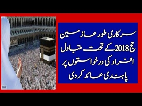 Update news about hajj 2018 on knowledge lab TV.2018. updates news about Hajjh 2018.