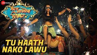 Tu Haath Nako Lawu | Majhya Baikocha Priyakar | Priyadarshan J & Aniket VishwasRao | Swati & Nakash