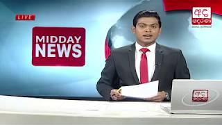 Ada Derana Lunch Time News Bulletin 1230 Pm 20180219