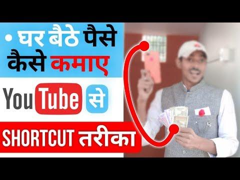 YouTube Se Ghar Baithe Paise Kaise Kamaye Mobile Se