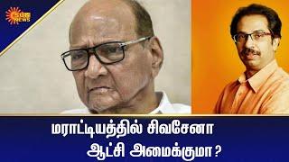 சிவசேனாவுடன் கூட்டணி அமைக்க காங்கிரஸ் தயக்கம்   Tamil News Today   Today News   Sun News