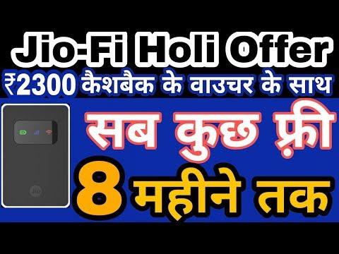 Jio HOLI Offer in Jio Fi • Jio Jiofi 2018 Offer • Jio free in jiofi device for 8 Months • V Talk