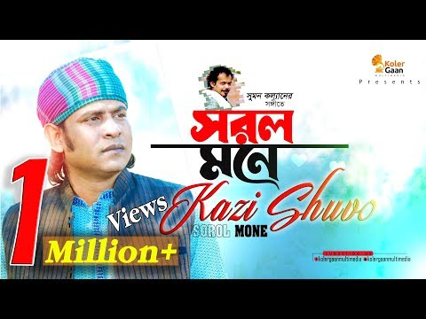 Xxx Mp4 Sorol Mone সরল মনে Kazi Shuvo New Lyrical Video 2019 ☢☢ EXCLUSIVE ☢☢ 3gp Sex