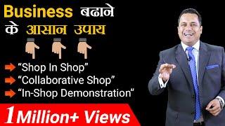 छोटे Business को बड़ा Business बनाने की 5 Unique Strategies   Dr Vivek Bindra