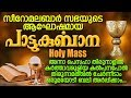 Paattukurbana | Holy Qurbana | Syro Malabar sabha Holy Mass | Jino | Zion Classics
