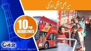 News Headlines | 10:00 PM | 18 Oct 2018 | City 42