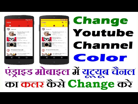 Change Youtube channel Color in android in hindi || Youtube Channel Color Change  || in Hindi
