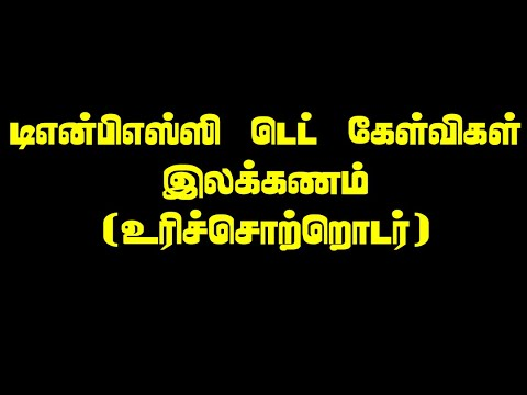 TNPSC TET TAMIL ILAKKANAM (Urichol thodar) | Tamil Tutorial