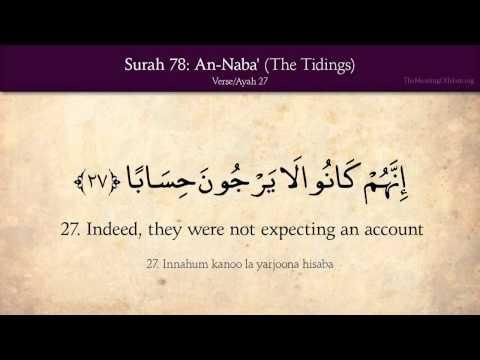 Quran: 78. Surat An-Naba (The Tidings): Arabic and English translation HD