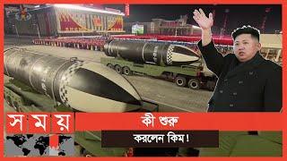 একের পর এক আয়োজন করছে উত্তর কোরিয়া | Kim Jong un | Somoy TV