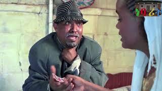 Eritrean Comedy: ሎተሪ ዳዊት ኢዮብ Lotery by Dawit Eyob --- 2017