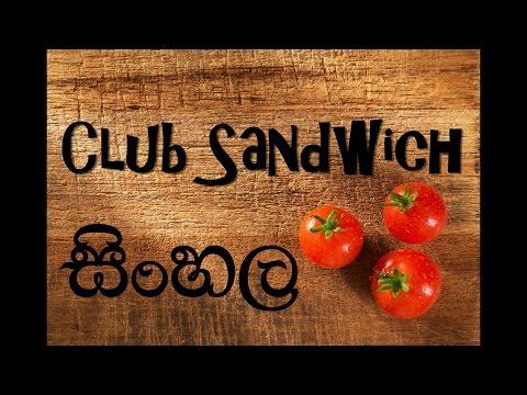 සිංහල CLUB SANDWICH RECIPE (SRI LANKAN)
