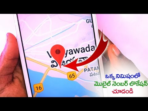 HOW TO TRACE MOBILE NUMBER CURRENT LOCATION IN USING ANDROID MOBILE  |  PHONE NUMBER TRACKER 2018!