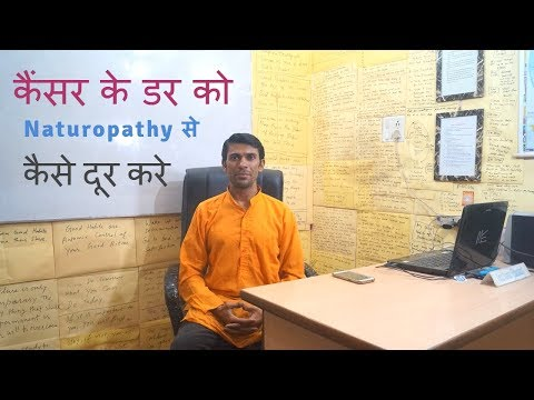 How to Overcome the Fear of Cancer - By Dr. Vinod Kumar   Hindi