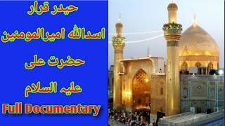 Abu Turab Hazrat Imam Ali  (A.s )   Full Documentary ..The life of Imam Ali