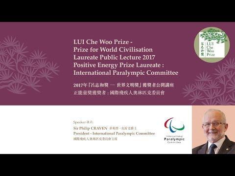 LUI Che Woo Prize – Prize for World Civilisation Laureate Public Lecture 2017