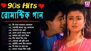 Bengali Old Superhit Romantic Song Jukebox ননস্টপ বাংলা রোমা