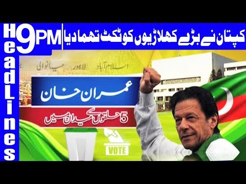 PTI issues candidates list for election - Headlines & Bulletin 9 PM - 8 June 2018 - Dunya News