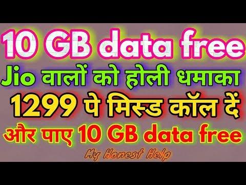 Jio 10GB free data holi dhamaka... // dial 1299 get 10GB data free..