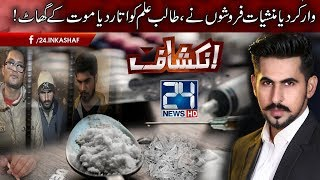 Students in trouble | Inkashaf | 20 January HD | 24 News HD
