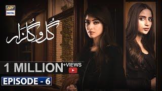 Gul-o-Gulzar   Episode 6   18th July 2019   ARY Digital [Subtitle Eng]