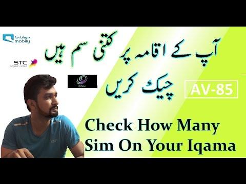 How To Check All  Sim On Your Saudi Iqama Id In Saudi Arabia