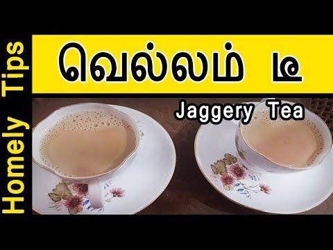 வெல்லம் டீ செய்வது எப்படி ?   | Jaggery Tea in Tamil | Tea recipes in Tamil