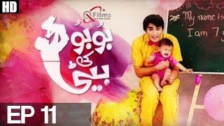 Bubu Ki Beti - Episode 11 | Aplus ᴴᴰ
