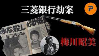 人質 事件 銀行 三菱 三菱銀行人質事件