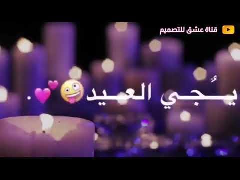 اغاني العيد تهنئه عيد الفطر المبارك ❤😍 حالات واتس اب العيد 2019 مقاطع قصيره