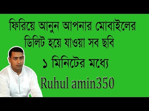 How to Recover deleted photos On Your Mobile I By Ruhul Amin 350