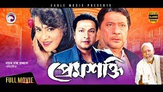 Prem Shakti | Bangla Movie | Bapparaj, Aruna Biswas, Nasir Khan, Razzak | 2017 Full HD