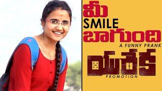 Mee Smile Baagundhi Funny Prank  | Eureka Movie Promotion | Latest Telugu Pranks | FunPataka