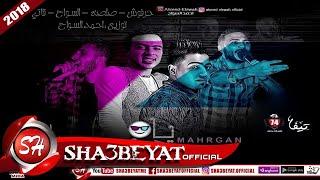 المهرجان اللى مكسر الدنيا ( يا محمد شبح الحتة ) حرفوش - صلصه - السواح - قاتي 2018 على شعبيات