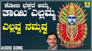 ಶ್ರೀ ಎಲ್ಲಮ್ಮ ಭಕ್ತಿಗೀತೆಗಳು  - Yellavva Nammavva |Koti Bhakthara Amma Thayi Yellamma (Audio)
