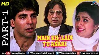Main Khiladi Tu Anari Part - 1| Akshay Kumar & Shilpa Shetty | Best Bollywood Movie Scenes