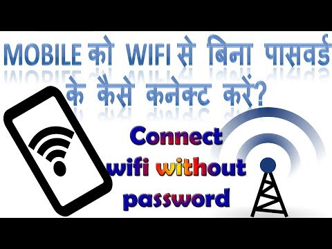 how to connect to wifi without password on android in hindi | Wifi bina password connect kaise kare
