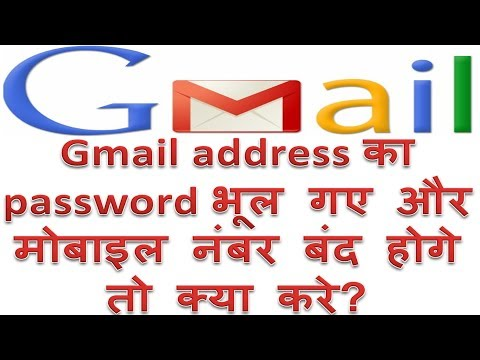 How to forgot gmail password if mobile number lost | Bina mobile number gmail pa password kaise jane