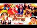 Malkhan Ka Vivha Part 2 मलख न क व व ह भ ग 2 आल ह Surjan Chaitanya Rathor Cassette mp3