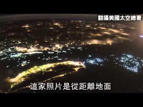 美到令人屏息  美國太空總署空拍台灣夜景--蘋果日報 20150126